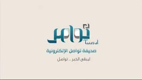 موشن جرافيك صحيفة تواصل السعودية
